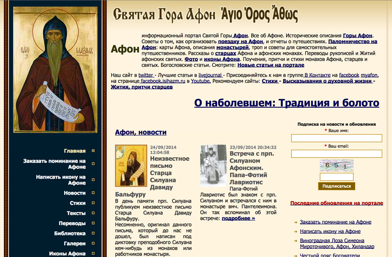 псевдоинформационный портал Святой Горы Афон