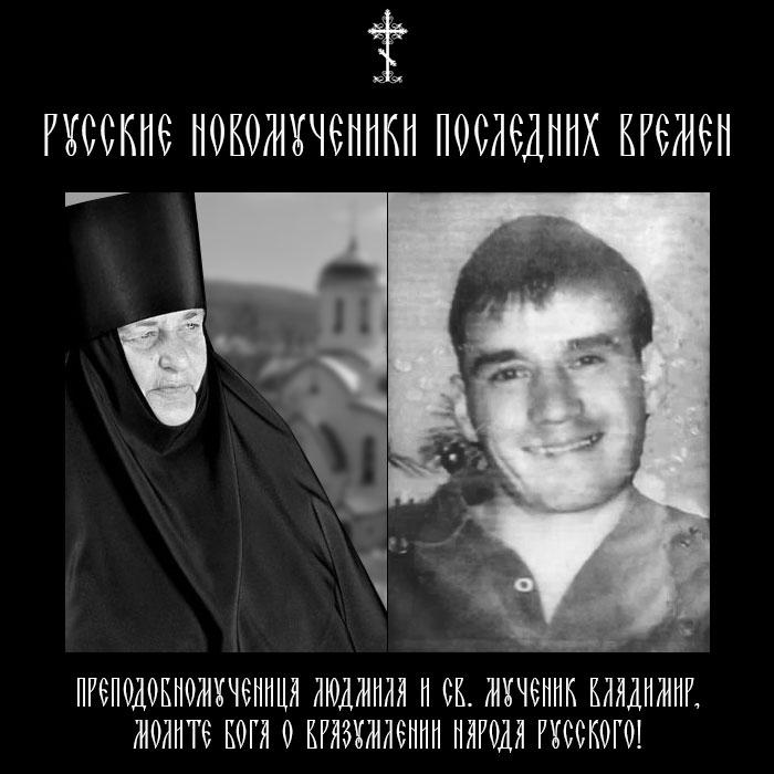 Убитые Владимир Викторович Запорожец и монахиня Людмила