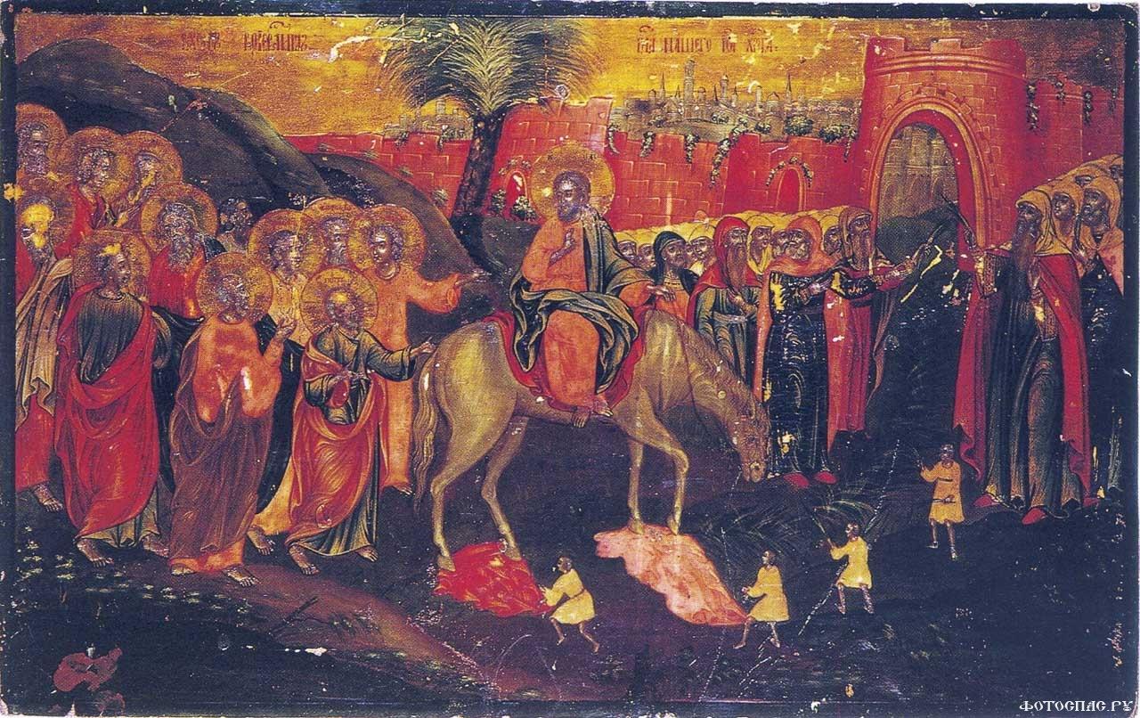 ВСЕХ ПРАВОСЛАВНЫХ С ПРАЗДНОВАНИЕМ ВХОДА ГОСПОДНЯ В ИЕРУСАЛИМ ПОЗДРАВЛЯЮ